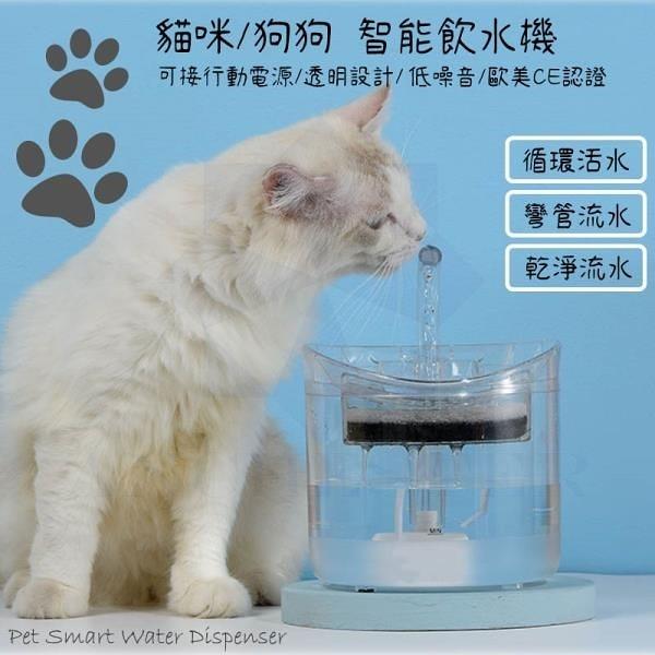【南紡購物中心】安捷斯特 貓咪飲水機 標準版(防乾燒馬達) 寵物自動飲水器