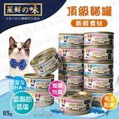 【單罐85g】貓罐頭 蒸鮮之味頂級貓罐 新鮮食材 豐富DHA 整腸脫臭 化毛 吻仔魚 雞肉 鮪魚 貓飼料