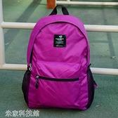 後背包 戶外旅游超輕超薄可折疊皮膚包便攜防水旅行雙肩背包男女學生書包 米家