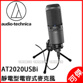 Audio-Technica 鐵三角 AT2020USBi 靜電型電容式 公司貨 免運 限宅配