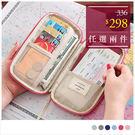 皮夾-多功能旅行收納護照包/票卡夾-共6色-A09090099-天藍小舖