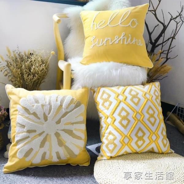 三月兮 刺繡絨線靠墊套北歐黃色全棉柔軟抱枕美式樣板房沙發靠枕 享家生活館
