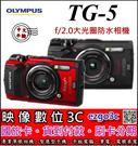 《映像數位》 OLYMPUS  TG-5   f/2.0大光圈防水相機【中文平輸】【32G套餐全配】***