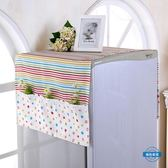 防塵罩布藝田園冰箱防塵罩蓋巾單開門雙開對開門滾筒洗衣機蓋布 (一件免運)