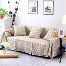 田園棉麻沙發巾 沙發罩沙發套 小清新沙發墊全包全蓋組合單人三人月光節