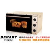 焙雅客 專業級半盤烤箱 OP-1089 (非電子)