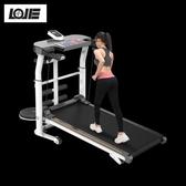 跑步機跑步機家用款小型靜音健身房專用器材迷你機械折疊走步機LX春季新品