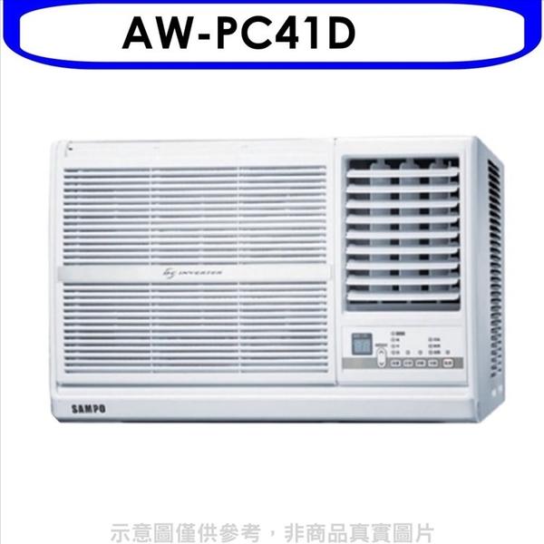 《全省含標準安裝》聲寶【AW-PC41D】變頻右吹窗型冷氣5坪 優質家電