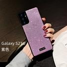 防摔三星S21保護殼 閃粉軟邊Galaxy S21+保護套 奢華時尚三星S21 Ultra手機殼 SamSung S21簡約手機套