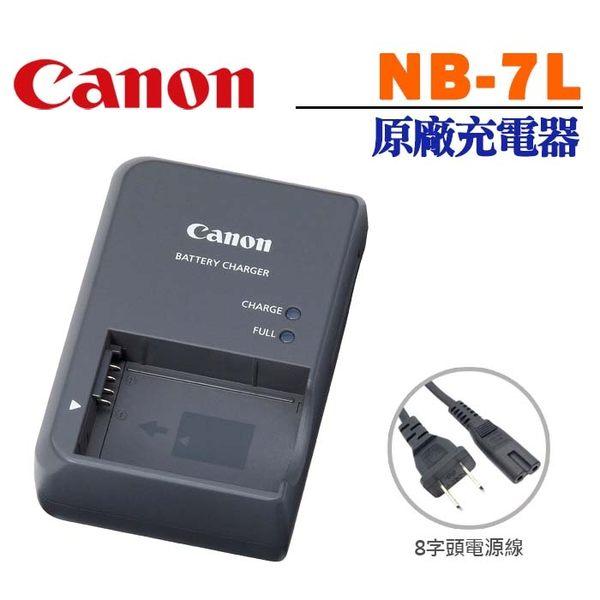 【聖佳】CANON CB-2LZE 原廠充電器 NB-7L NB7L (裸裝) 現貨