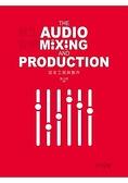 催生音樂:混音工程與製作(第二版)