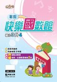 暑假快樂國數館:國數3升4