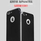 有間商店  iPhone7  凌系列  ...