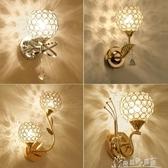 創意水晶床頭燈現代簡約臥室客廳書房燈酒店工程樓梯過道壁燈YYJ 奇思妙想屋