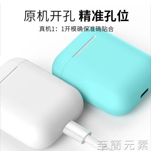 airpods保護套Airpods2蘋果無線藍芽耳機液態硅膠超薄防摔殼2代原裝全包盒子 至簡元素