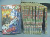 【書寶二手書T6/漫畫書_MKX】摺紙戰士G_1~10集合售_周顯宗
