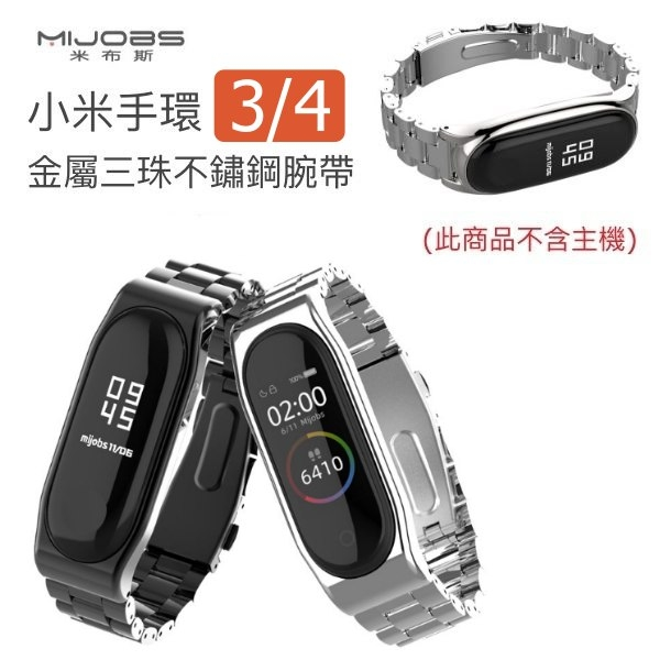 【小米手環4、3代 金屬錶帶】米布斯 MIJOBS 手環4、手環3 Plus 原廠正品 不鏽鋼三珠錶帶 錶殼磁吸式