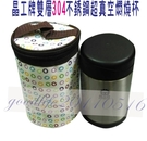 晶工牌雙層304不銹鋼超真空燜燒杯 燜燒罐 保溫瓶 悶燒杯 保溫杯