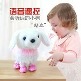 兒童會說話跳舞的毛絨電動玩具狗 開學季特惠減88