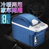 車載冰箱12V迷小型汽車宿舍家用戶外便攜式小冰柜飲料制冷機 【ifashion·全店免運】