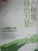 【書寶二手書T9/社會_OEF】台積電的綠色力量-21個關鍵行動打造永續競爭力_林靜宜