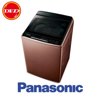 Panasonic 國際牌 NA-V188EB-T 17公斤 古銅金 雙科技變頻洗衣機 公司貨 ※運費另計(需加購)