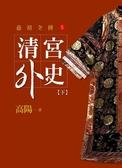 慈禧全傳(5):清宮外史【下】【平裝新版】