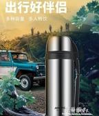旅行保溫水壺戶外大容量保溫杯304不銹鋼保溫瓶便攜保溫壺  【快速出貨】情人
