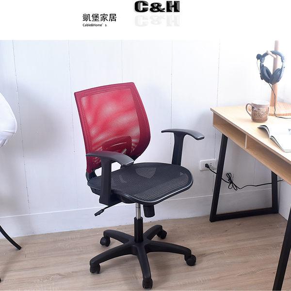 鋼鐵之翼T型扶手透氣網電腦椅/辦公椅【A11168】