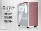 【台中平價鋪】全新YAMA 德隆 星際戰士 USB3.0 雙透測電腦機殼 粉色