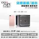 空氣醫生 Dr.AirQ Cube 怡可淨 活氧機 iPhone7+高 達25坪 效果更勝 空氣清淨機 原價$20000 限時特價18800