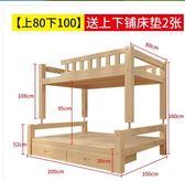 實木兒童床上下床雙層床高低床子母床學生床上下鋪床宿舍成人木床 LX 【熱賣新品】