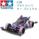 TAMIYA 田宮 1/32 模型車 迷你四驅車 Dash-X1 原始皇帝 SUPER 2 底盤 18074