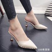 高跟拖鞋 新款高跟細跟包頭鉚釘性感女拖鞋外穿女涼拖半拖歐美女鞋LB13114【123休閒館】