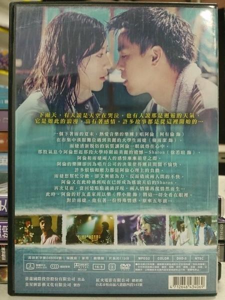 挖寶二手片-N09-024-正版DVD-華語【聽見下雨的聲音】-徐若瑄 柯有倫 釋小龍 徐嬌(直購價)