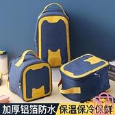 便當包保溫袋上班族帶飯手提包午餐加厚鋁箔飯盒袋子【匯美優品】