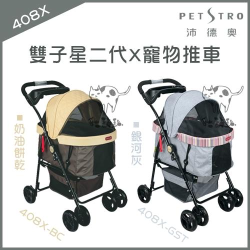 PETSTRO沛德奧[雙子星二代X寵物推車,408X,2種顏色](可乘載25公斤)
