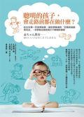 (二手書)聰明的孩子,會走路前都在做什麼?從出生第一天就開始教,腦科學權威的「..