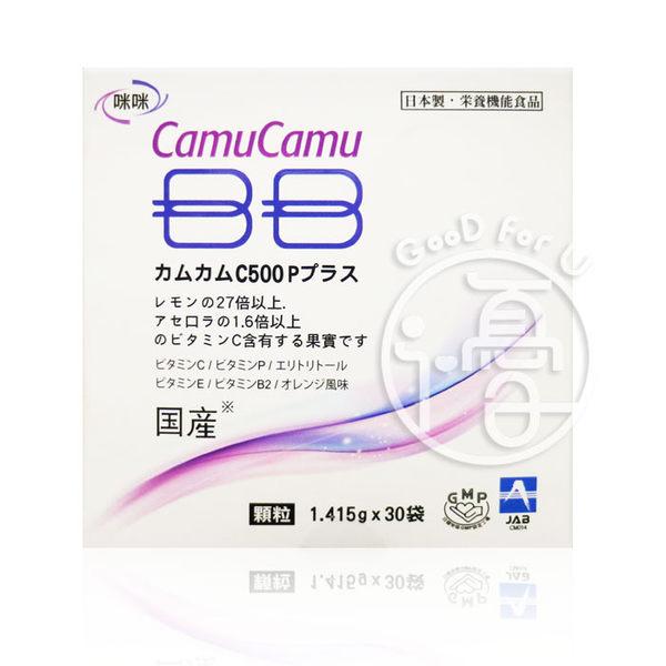 CamuCamu卡姆卡姆BB美妍(顆粒) 30包/盒【i -優】