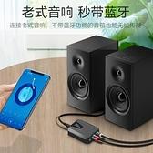 達而穩 藍牙5.0接收器aux音頻無線轉接耳機3.5老式音響音箱功放一米 【七七小鋪】