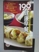 【書寶二手書T1/餐飲_PNK】199種健康早餐