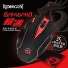 強強滾 REDRAGON-輪迴雷射電競滑鼠超高速16400DPI 滑鼠 電競