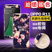 OPPO R11 鋼化膜 玻璃貼 手機殼 保護殼 掛繩 全包 軟殼 彩膜套件組