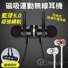 【24H】新X3S 磁吸 運動 無線 耳...