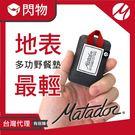Matador Mini Pocket ...