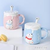 馬克杯帶蓋勺陶瓷杯子女可愛少女情侶水杯家用超萌創意個性早餐杯 居家家生活館