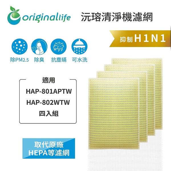 4入組 適用Honeywell HAP-801APTW/802WTW (取代HEPA) 空氣清淨機濾網【Original life】可水洗(共4片)