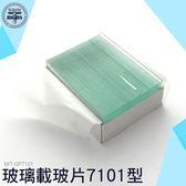 利器 玻璃生物標本切片實驗顯微鏡 7101 玻璃載玻片蓋玻片GP7101