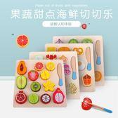 618大促木制水果蔬菜海鮮甜點切切看切切樂過家家男女孩切水果玩具