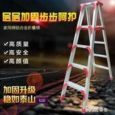 梯子高強度加厚2米踏板人字家用折疊鋁合金梯登高閣樓工程梯 js3606『科炫3C』
